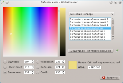 KColorchooser-screenshot2 uk.png
